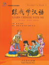 跟我学汉语Learn Chinese With Me Student's Bookเล่มที่ 4