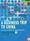 基础商务汉语 下 会话与应用A Business Trip To China 2 Conversation & Application