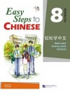 Easy Steps To Chinese 8 Textbook - 轻松学中文 8 课本