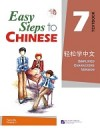 Easy Steps To Chinese 7 Textbook - 轻松学中文 7 课本