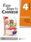 Easy Steps To Chinese 4 Workbook - 轻松学中文 4 练习册