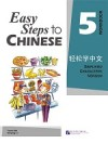 Easy Steps To Chinese 5 Workbook - 轻松学中文 5 练习册