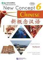 New Concept Chinese Textbook 6 - 新概念汉语(英语版)课本 6