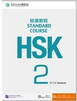 Stand Course HSK 2 Workbook - HSK 标准教程 2 练习册