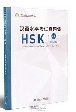 Official Examination Paper of HSK (2018) Level 2 - 汉语水平考试真题集 HSK 二级 2018 版
