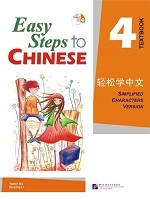 Easy Steps To Chinese 4 Textbook - 轻松学中文 4 课本